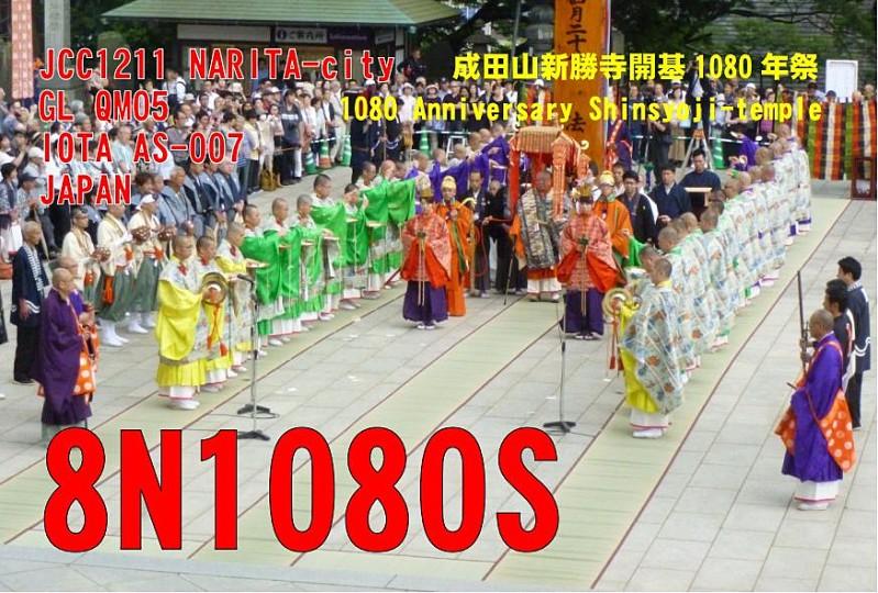 Храму Наритасан Шиншоджи 1080 лет. Мое QSO с 8N1080S 2018-06-21 20:13 30m CW.