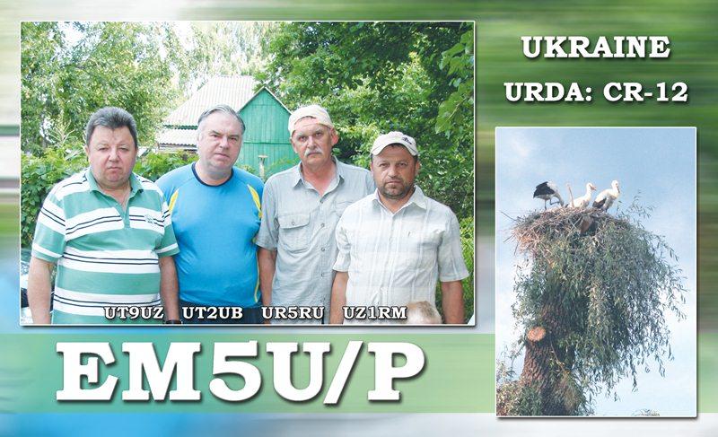EM5U/p (СR-12): В. Буцан, А. Лякин, В. Кияница, С. Микула